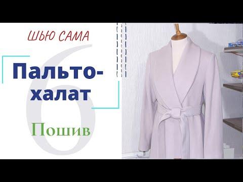 Шью сама ПАЛЬТО-ХАЛАТ с шалевым воротником/ Обработка шлицы и низа пальто