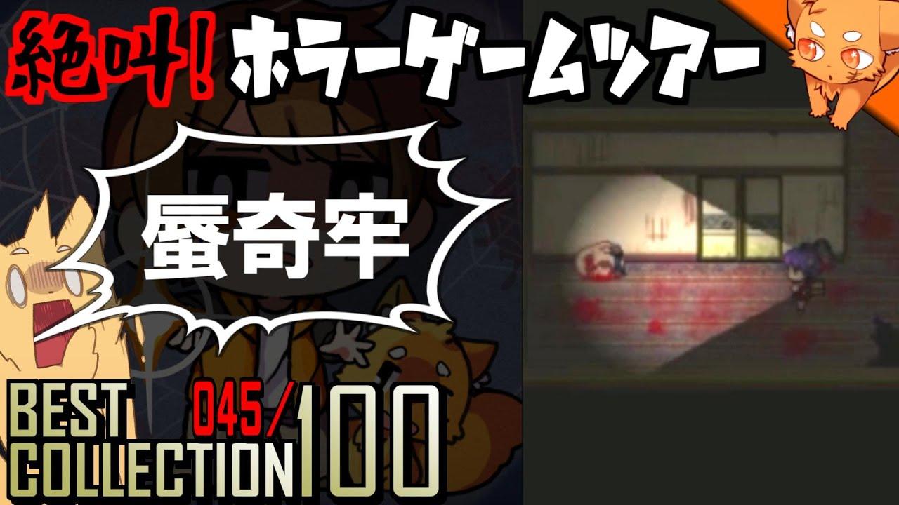 045 【大絶叫】古い家に漂う霊魂『蜃奇牢』 / #絶叫ホラーゲームツアー【BEST COLLECTION 100】#45
