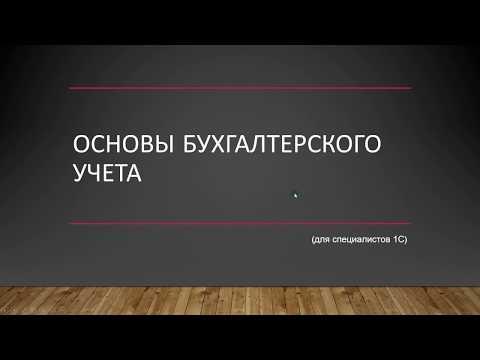 Основы бухгалтерского учета (для специалистов 1С)