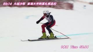 FISかもい岳GS第2戦 女子1本目