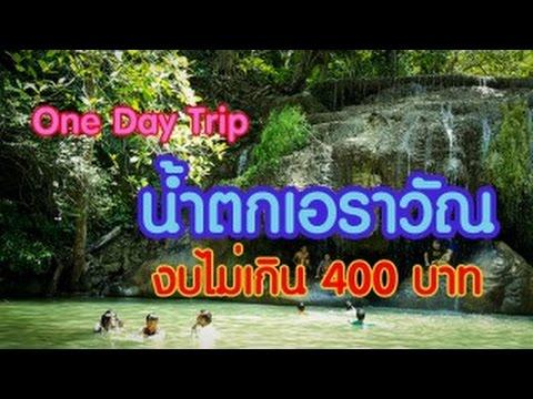 เที่ยวตาม Pantip น้ำตกเอราวัณ งบไม่เกิน 400 บาท