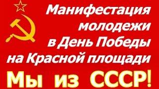 День Победы в СССР ☭ Манифестация молодежи ☆ Великая Отечественная война ☭ ВЛКСМ ☆ Красная площадь