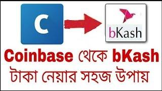 Buy and Sell Bitcoin, Ltc, Dogecoin, in Bangladesh.Coinbase to bkash/Rocket প্রমানসহ দেখুন ভিডিওতে ।