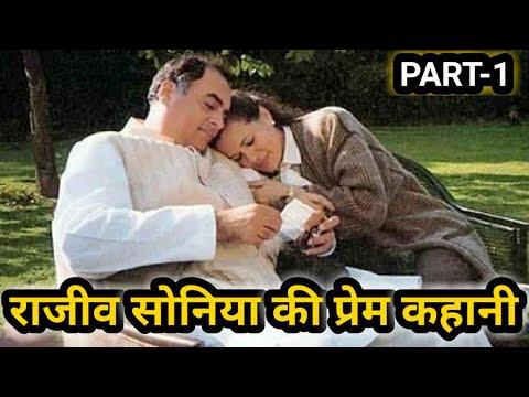 सोनिया गांधी और राजीव गांधी की प्रेम कहानी Part 1, Rajiv Gandhi and Sonia Gandhi Love story