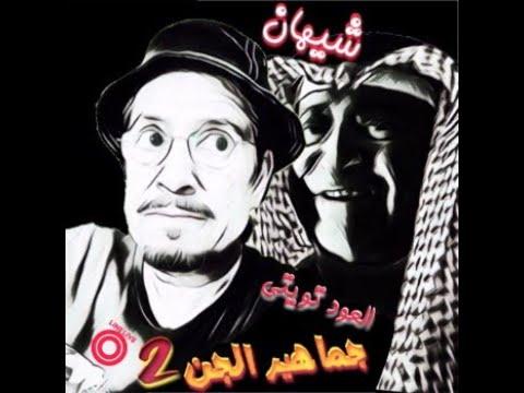 الشيهان يجلد العود تويتي وجماهير الجن الجزء الثاني  فارس الليل