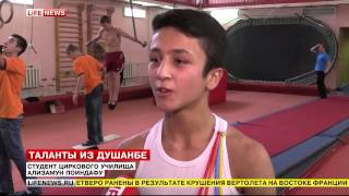 Таланты из Душанбе
