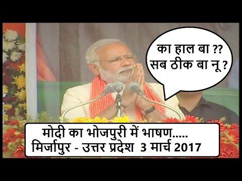 PM Modi addresses public rally in Mirzapur, Uttar Pradesh