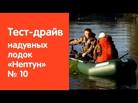 """Тест-драйв №10 надувных лодок """"Нептун"""""""