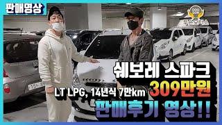 [중고차]쉐보레 스파크 LT LPG, 14년식 7만km…