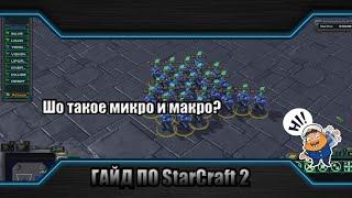 StarCraft 2   гайд   основные механики игры МИКРО и МАКРО