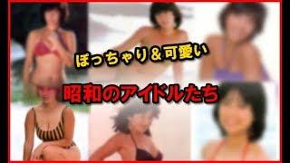 【ポッチャリ&可愛い】昭和を飾ったアイドルたち チャンネル登録はこち...