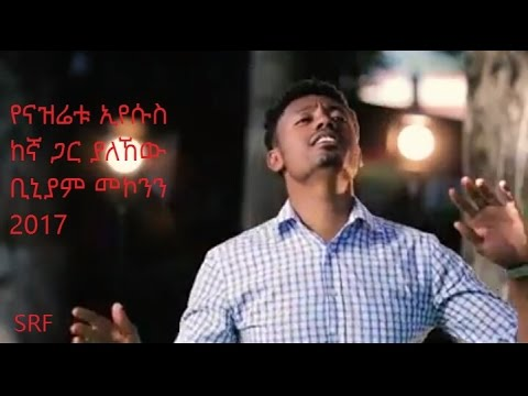 New Amazing old song remix by Binyam Mekonene:Yenazretu Iyesus (Official Video)