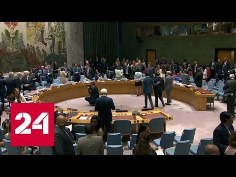 В Совбезе ООН вновь обсуждают ситуацию вокруг Ирана - Россия 24