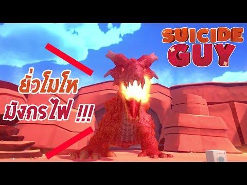 ยั่วโมโห มังกรไฟ !!! | SUICIDE GUY