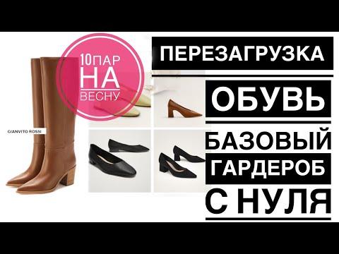 Обувь БАЗОВЫЙ ГАРДЕРОБ с нуля ПЕРЕЗАГРУЗКА на весну 2019