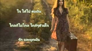 ♡♡ ความคิดถึงกำลังเดินทาง ♡♡ Gift Anata ♡♡