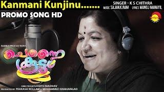 kanmani kunjinu   promo song hd   film chennai koottam   k s chithra
