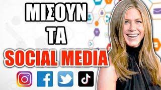TOP 10 ΔΙΑΣΗΜΟΙ ΠΟΥ ΔΕΝ ΕΧΟΥΝ SOCIAL MEDIA 🔝