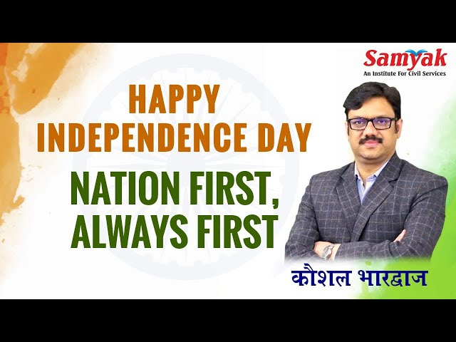 Independence Day Message by Kaushal Bhardwaj for the RAS Aspirants.