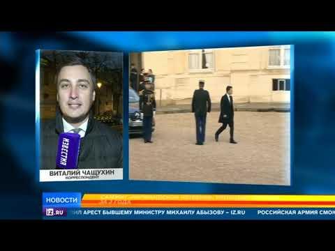 """Встреча лидеров """"нормандской четверки"""" проходит в Елисейском дворце"""