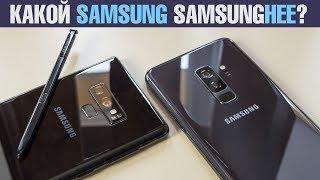 Сравнение Samsung Galaxy Note9 VS Galaxy S9+: перо за 400$? Что лучше S9+ или Note 9?