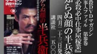 必殺DVDマガジン 仕事人ファイル 参 知らぬ顔の半兵衛.