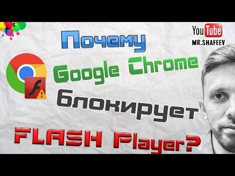 Что делать если гугл хром блокирует плагин Adobe Flash Player?