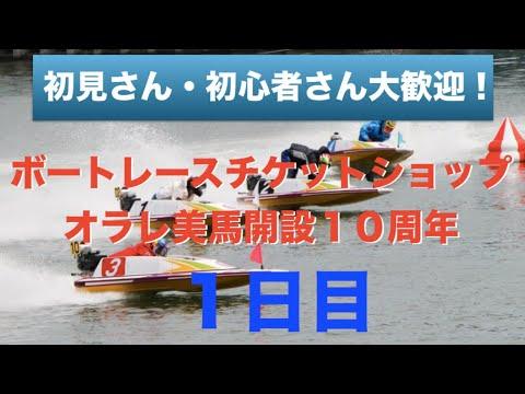 鳴門 ライブ レース ボート
