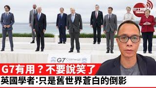 盧永雄「巴士的點評」 G7有用?不要說笑了。英國學者:只是舊世界蒼白的倒影。 21年6月13日