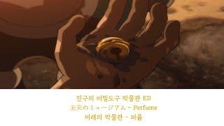[新] 진구의 비밀도구 박물관 ED(주제가) 未来のミュ…