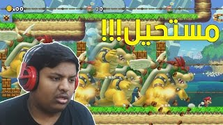 #ماريو_ميكر : مستحيل !!! | Mario Maker #27