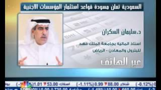 هيئة السوق المالية السعودية تعلن مسودة قواعد استثمار المؤسسات الاجنبية