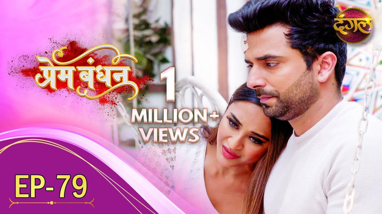 Prem Bandhan - प्रेम बंधन || New Full Episode 79 || New TV Show | Dangal TV Channel