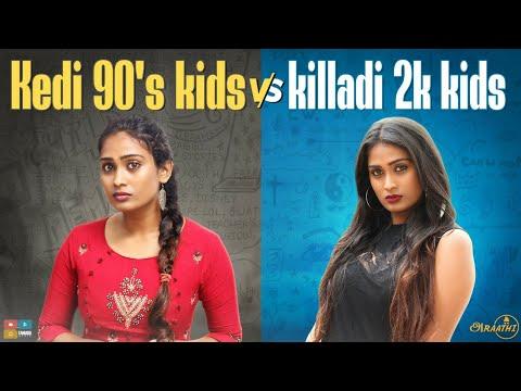 90s Kids Vs 2K Kids || Poornima Ravi || Araathi || Tamada Media