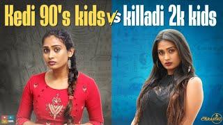 90s Kids Vs 2K Kids | Poornima Ravi | Araathi | Tamada Media