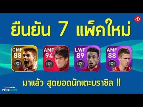 ไอคอนชนาธิปมาแล้ว !! | POTW EURO2020 | Club Selection | Iconic Moment | PES2021