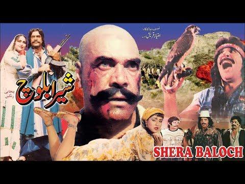 SHERA BALOCH (1990) - SULTAN RAHI & ANJUMAN - OFFICIAL PAKISTANI MOVIE