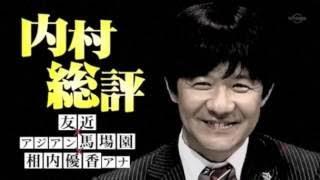 2013年2月11日放送 旅人:友近、馬場園梓(アジアン) 相内優香...
