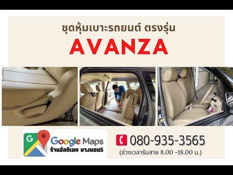 หุ้มเบาะหนัง Toyota Avanza แบบอิมพีเรียล สีดำ ด้ายแดง