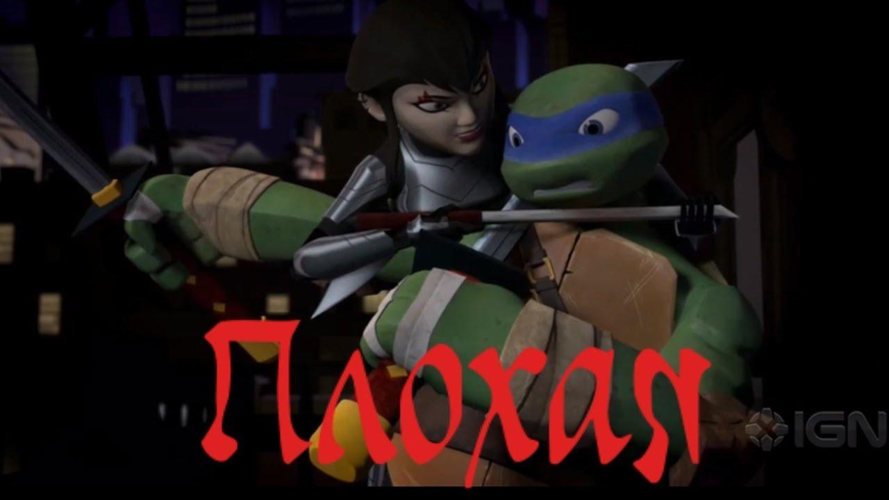Плохая • черепашки ниндзя клип • Лео и Карай - YouTube