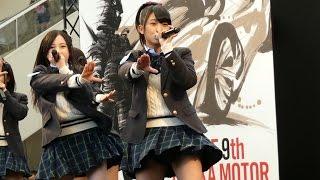 AKB48 チーム8 関西メンバー(山田菜々美カメラ) ③「ポニーテールとシュシュ」 大阪モーターショー2015-1部@インテックス大阪 2015/12/05 -----------------...