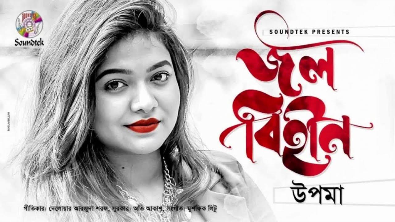 Download Jol Bihin - Upoma | জল বিহীন | Official Bangla Audio Song