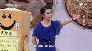[健康之路]识药防坑(中) 定坤丸vs定坤丹| CCTV科教