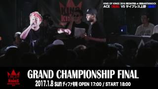 YouTube動画:KING OF KINGS 2016 BEST BOUT「ACE vs サイプレス上野」