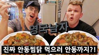 매운 안동찜닭 + 안동소주 처음 먹어본 영국인의 반응!!?