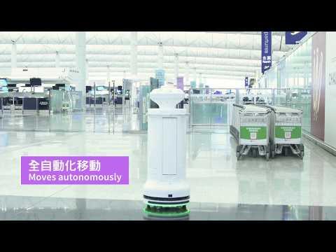 香港國際機場智能消毒機械人 Hong Kong International Airport Intelligent Sterilisation Robot