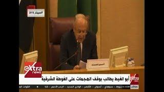 غرفة الأخبار| أبو الغيط يطالب بوقف الهجمات على الغوطة الشرقية بسوريا