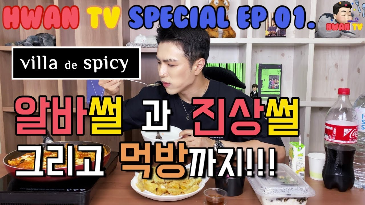 [HWAN TV Season2] Special EP 01. HWAN PD의 '빌라드 스파이시' 먹방 그리고 알바썰과 진상썰까지!