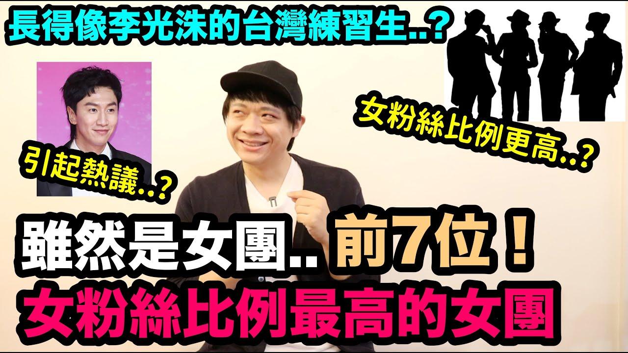 雖然是女團..女粉絲比例更高的女團 前7位!/長得像李光洙的台灣練習生..? DenQ