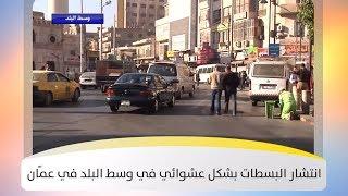 انتشار البسطات بشكل عشوائي في وسط البلد في عمّان